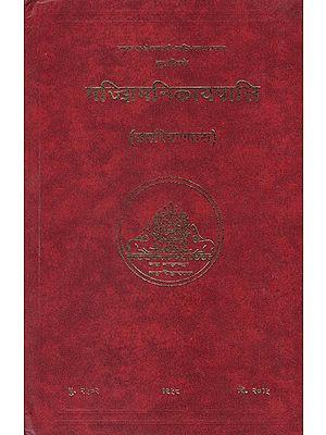 मज्झिमनिकायपालि - The Majjhima Nikaya Pali (Upari Pannasakam)