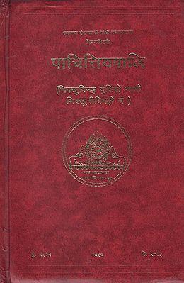 पाचित्तियपालि - The Vinayapitaka Pacittiya (Bhikkhu Vibhanga- Part-II and Bhikkhuni Vibhanga)