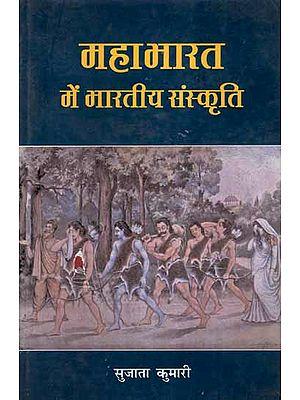 महाभारत में भारतीय संस्कृति- Indian Culture in Mahabharata