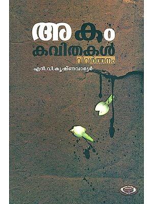 Akamkavithakal- Love Poems (Malayalam)