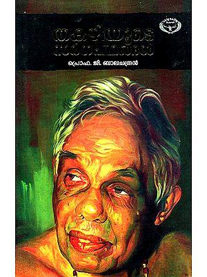 Thakazhiyude Sargapadhangal- Study (Malayalam)