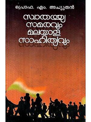 Swathanthrya Samaravum Malayala Sahithyavum- Study (Malayalam)