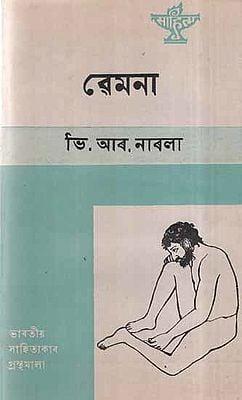 Vemana- Assamese (An Old and Rare Book)