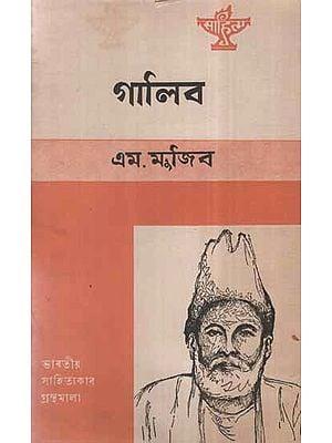 Ghalib- Assamese (An Old and Rare Book)