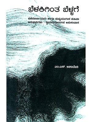 Belakigintha Bellage- Women Vachana Poets of Karnataka and Medieval Women Metaphysical Poets (Kannada)