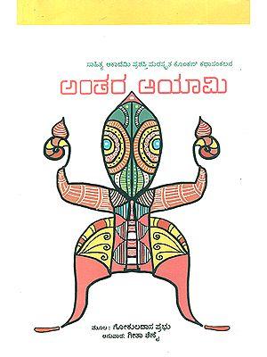 Antara Aayami-  Gokuldas Prabhu's Award Winning Konkani Short Stories 'Antarayami' (Kannada)