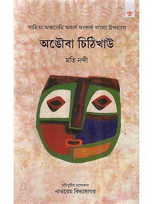 Angouba Chithikhou- Manipuri (Novel)