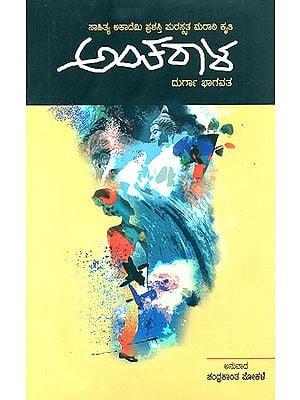 Antharala- Durga Bhagawat's Award Winning Essays (Kannada)
