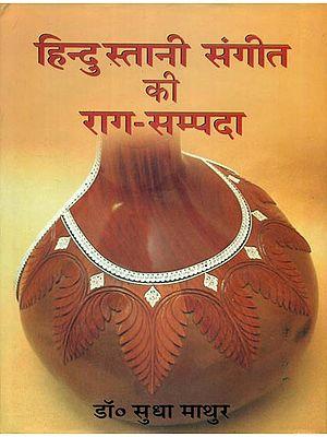 हिन्दुस्तानी संगीत की राग-सम्पदा - Passion of Hindustani Music