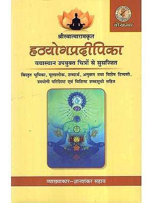 हठयोगप्रदीपिका- Hatha Yoga Pradipika of Swatmaram