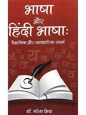 भाषा और हिंदी भाषा: वैज्ञानिक और व्यावहारिक संदर्भ - Language and Hindi Language (Scientific and Practical Reference)