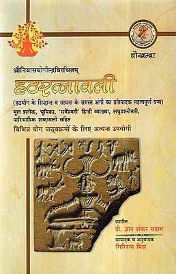 हठरत्नावली- Hatharatnavali of Sriniwas Yogindra
