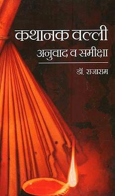 कथानक वल्ली अनुवाद व समीक्षा - Kathanak Valli (Translation and Review)
