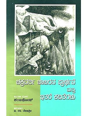 Chkravarthi Babarana Prarthane Mattu Itara Kavitegalu- Sankha Ghosh's Award Winning Bengali Poetry Collection (Kannada)