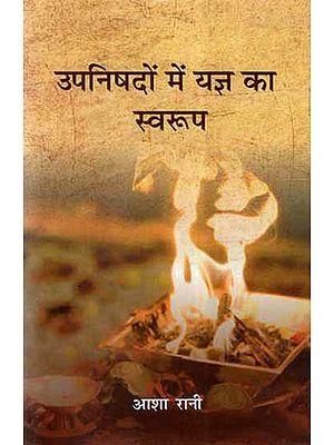 उपनिषदों में यज्ञ का स्वरुप- Form of Yajna in Upanishads