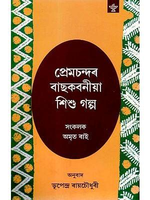 Premchandar Bachhakbaniya Sisu Galpa (Assamese)