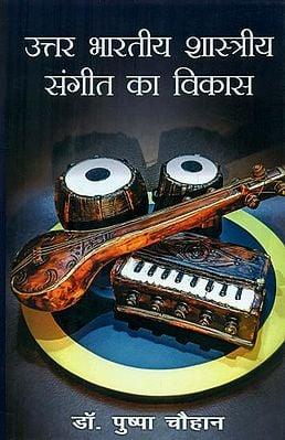 उत्तर भारतीय  शास्त्रीय  संगीत का विकास - Development of North Indian Classical Music