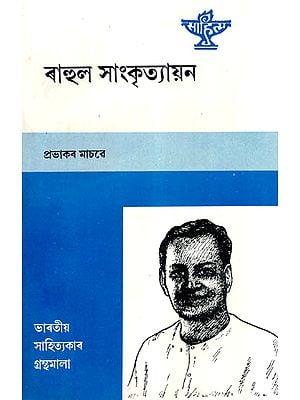 Rahul Sankrityayan (Assamese)