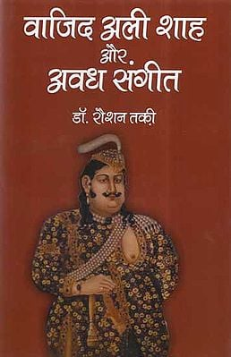 वाजिद अली शाह और अवध संगीत- Wajid Ali Shah and Awadh Music