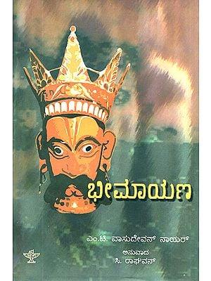 Bheemayana- M.T. Vasudevan Nair's Malayalam Novel 'Randamoozham' (Kannada)