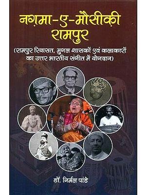 नग़मा-ए-मौसीक़ी रामपुर - Nagma-E-Mausiqi Rampur (Rampur Riyasat, Mughal Rulers and Artists Contribution to North Indian Music)