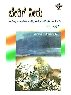 Berige Neeru- Rajam Krishnan's Award Winning Tamil Novel 'Verukku Neer' (Kannada)