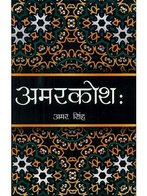 अमरकोशः - Amarkosha of Amar Singh (With An Index and A Commentary)