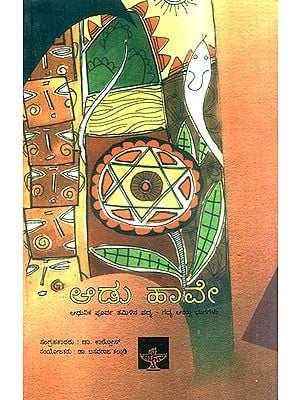 Adu Have- Selection of Poems and Prose from Pre-Modern Tamil Literature (Kannada)