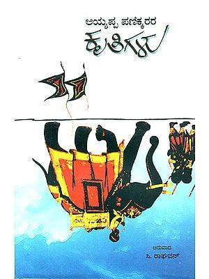 Ayyappa Panikkarara Krithigalu- Ayyappa Paniker's Award Winning Malayalam Poetry 'Ayyappa Panikerude Krithikal' (Kannada)