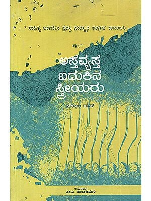 Astavyasta Badukina Sthriyaru- Malati Rao's Award Winning English Novel 'Disorderly Women' (Kannada)