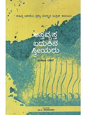 Astavyasta Badukina Sthriyaru- Malati Rao's Award Winning English Novel 'Disorderly Women' (Kannada)