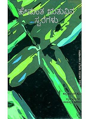 Hemantha Ruthuvina Swaragalu- Qurratulain Hyder's Award Winning Urdu Short Stories 'Patjar ki Awaz' (Kannada)