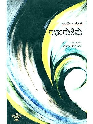 Garbhareshime- Indira Sant's Award Winning Collection of Poems (Kannada)