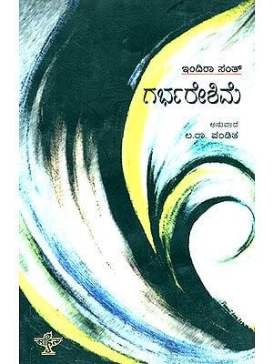 Garbhareshime- Indira Sant's Award Winning Collection of Poems (Kannada)