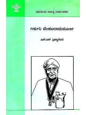Gidugu Vekatarama Murthy- H.S. Bhramananda's Telugu Monograph (Kannada)