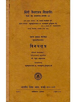 विनयसूत्र - Vinayasutra of Bhadanta Gunaprabha (An Old and Rare Book)