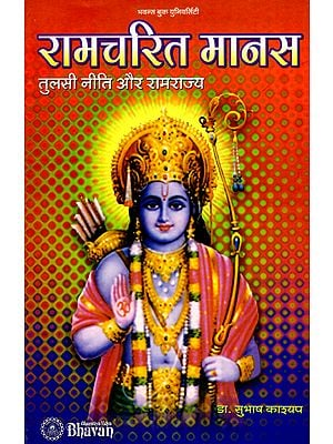 रामचरित मानस - Ramacharita Manas (Tulsi Niti Aur Ramarajya)