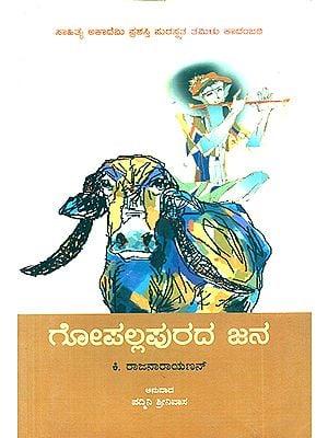 Gopallapurada Jana- Ki. Rajanarayanan's Award Winning Tamil Novel 'Gopallapurathu' (Kannada)