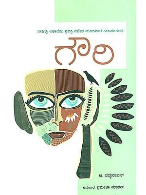 Gowri- T. Padamanabhan's Award Winning Malayalam Short Stories (Kannada)