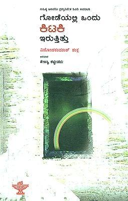 Godeyalli Ondu Kitaki Irutthitthu- Vinodkumar Shukla's Award Winning Novel 'Deewar Mein Ek Kirkee Rahati Thee' (Kannada)