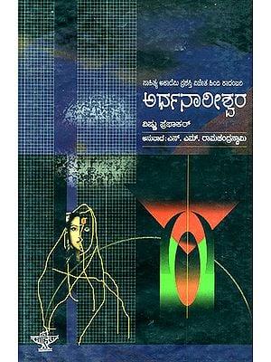 Ardhanareeshwara- Vishnu Prabhakar's Award Winning Novel 'Ardhanareeshwar' (Kannada)