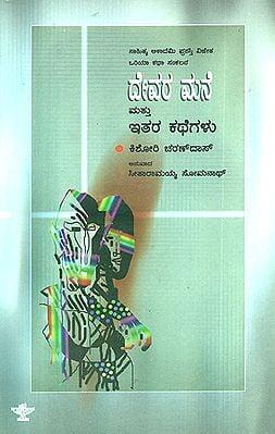 Devara Mane Mattu Itara Kathegalu- Kishori Charan Das's Award Winning Short Story Collection 'Thakura Ghara' (Kannada)