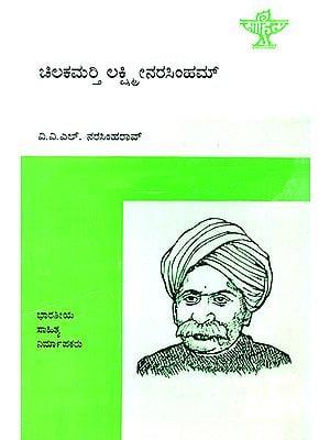 Chilakamarthi Lakshminarasimham- V.V.L Narasimha Rao's Monograph (Kannada)