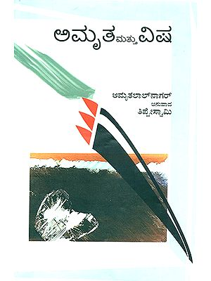 Amrita Mattu Visha- Amritlal Nagar's Award Winning Novel 'Amrit aur Vish' (Kannada)
