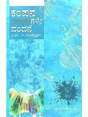 Kampana Mapakagale Vandane- C. Radhakrishnan's Award Winning Malayalam Novel 'Spandamapinikale Nandi' (Kannada)