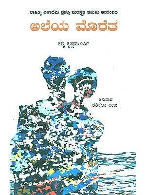 Aleya Moretha- Kalki Krishnamurthy's Award Winning Tamil Novel 'Alai Osai' (Kannada)