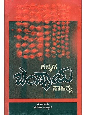 Kannada Bandaya Sahitya- An Anthology of Bandaya Writings (Kannada)