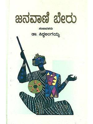 Janavani Beru- Anthology of Articles on Kannada Folklore (Kannada)