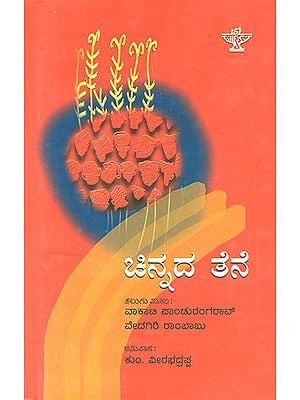Chinnada Thene- An Anthology of Telugu Short Stories (Kannada)