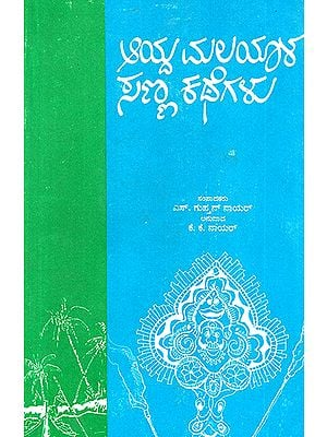 Aayda Malayala Sanna Kathegalu- Anthology of Short Stories in Kannada (An Old and Rare Book)